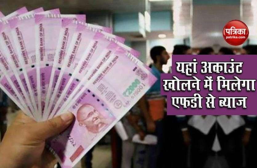 Bank या Post Office में खोलें यह Account, Fixed Deposit से ज्यादा मिलेगा ब्याज
