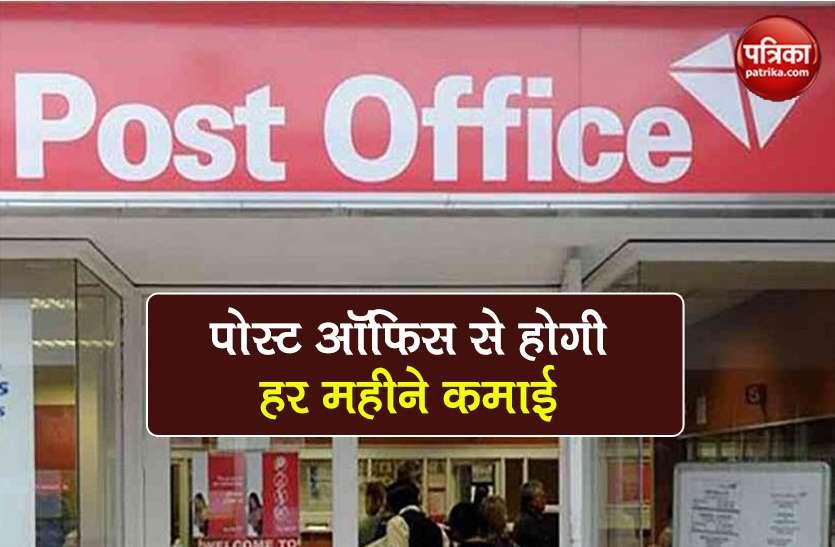 Post Office की इन स्कीम से होगी घर बैठे कमाई, ऐसे उठा सकते हैं फायदा