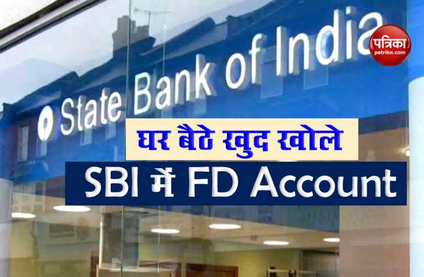 घर बैठे आराम से खोलें SBI Fixed Deposit Account, ये हैं 10 आसान स्टेप्स