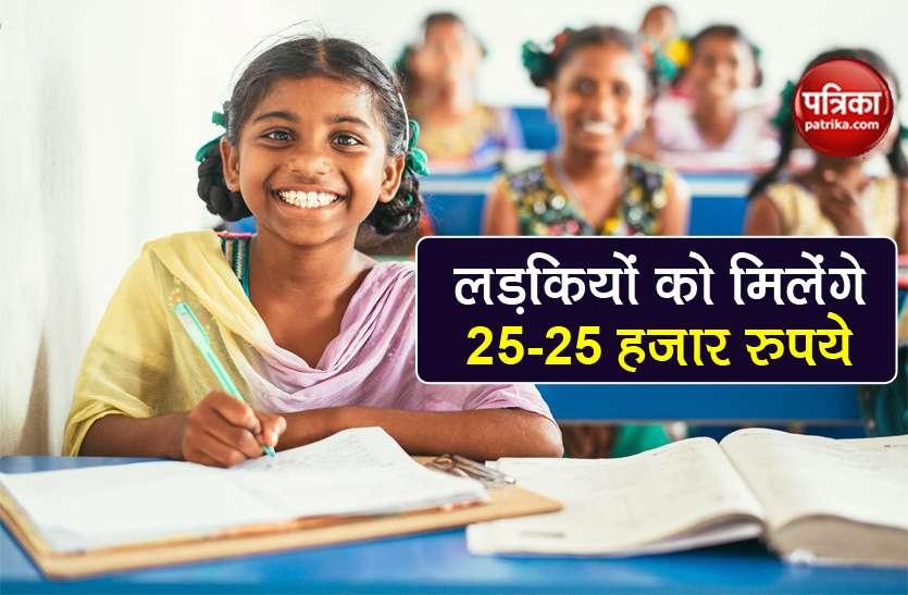 Kanyashree Prakalpa: लड़कियों के लिए बड़ी खुशखबरी, सरकार दे रही 25-25 हजार रुपये, ऐसे करें आवेदन