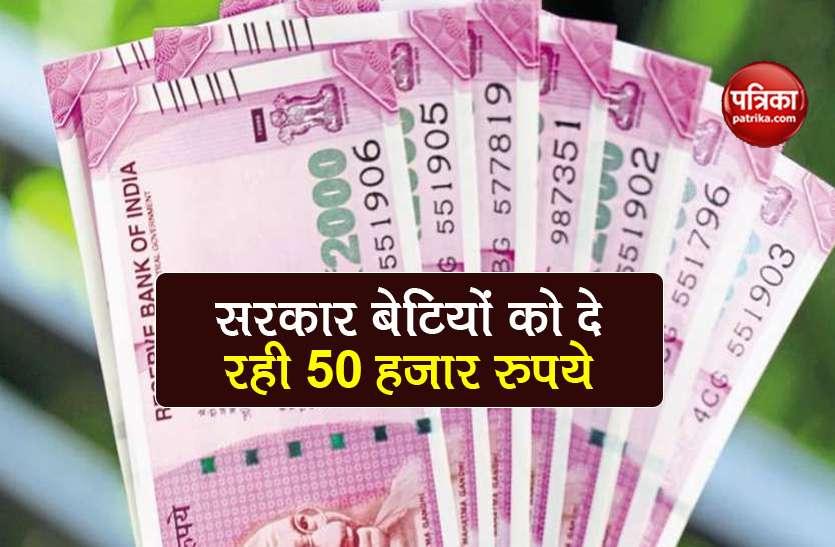 Rajshri Yojana: बेटी की देखभाल के लिए सरकार देती है 50 हजार रुपये, आप भी ले सकते हैं लाभ