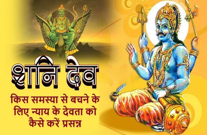 न्याय के देवता को प्रसन्न करना है तो यह है पूजा विधि, इन वस्तुओं का करें दान और जपें ये मंत्र