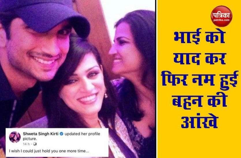 Shweta Singh ने भाई Sushant Singh संग लगाई अपनी फेसबुक प्रोफाइल फोटो, मैसेज पढ़ फैंस हुए इमोशनल