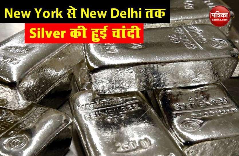 New Delhi से New York तक एतिहासिक स्तर पर पहुंचे Silver Price, जानिए कितनी हो गई कीमत