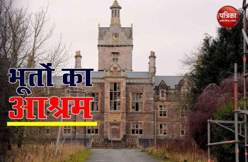 Denbigh Asylum: दुनिया का सबसे बड़ा भूतिया आश्रम, जहां है हजारों भूतों का बसेरा!