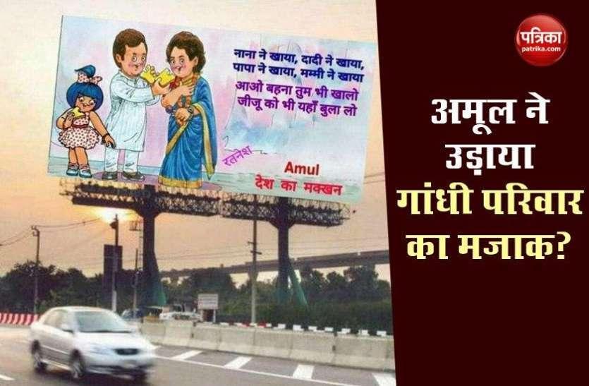 Patrika fact finder: क्या Amul ने विज्ञापन के जरिए उड़ाया गांधी परिवार का मज़ाक? जानें सच्चाई