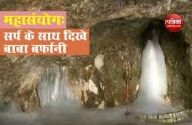 Amarnath Yatra : बाबा बर्फानी के सिर पर दिखी सांप की आकृति, यात्रा रद्द होने से भक्त नहीं कर सकेंगे दुर्लभ दृश्य के दर्शन