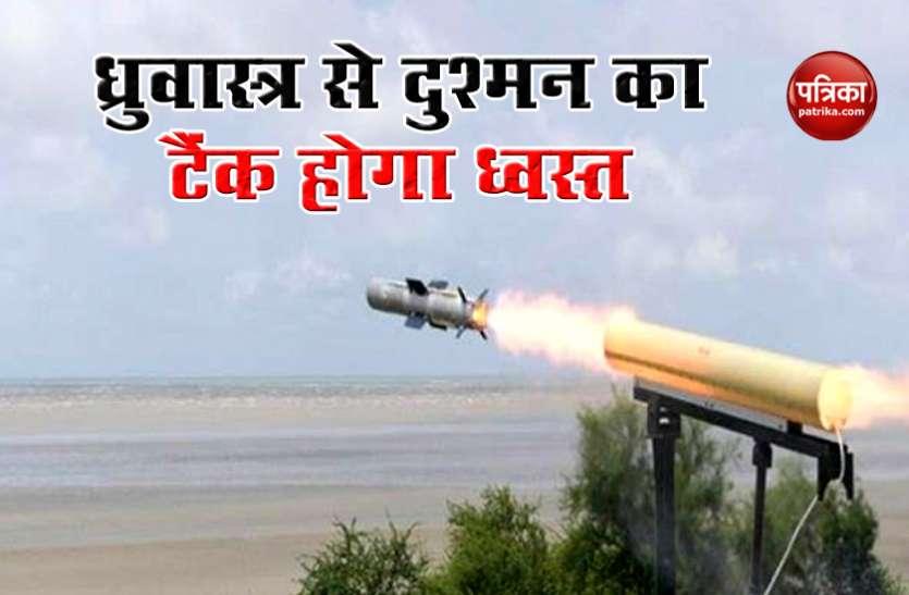 सेना को मिली बड़ी सफलता, अब दुश्मन के टैंकों को ध्वस्त करेगा स्वदेशी मिसाइल 'ध्रुवास्त्र'