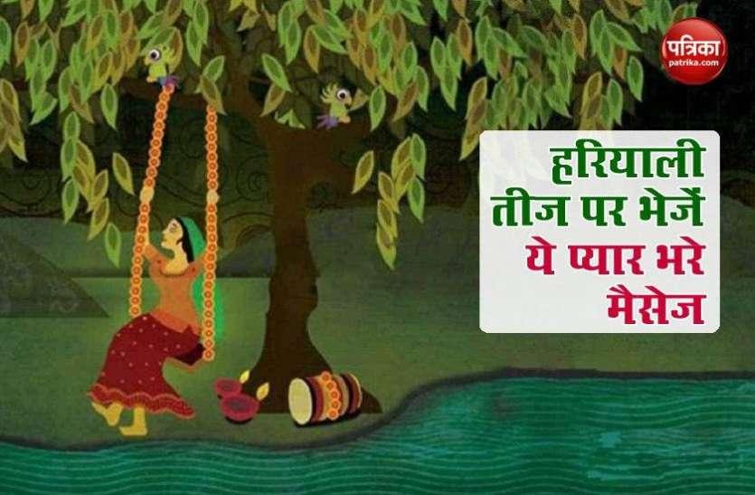 Happy Hariyali Teej 2020 Wishes: हरियाली तीज पर अपनी प्रियजनों  को भेजें ये 10 प्यार भरे मैसेज
