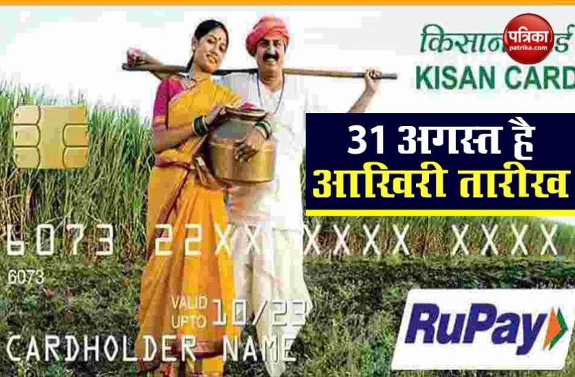 31 अगस्त तक जमा कर दें Kisan Credit Card का लोन, नहीं तो देना होगा भारी ब्याज