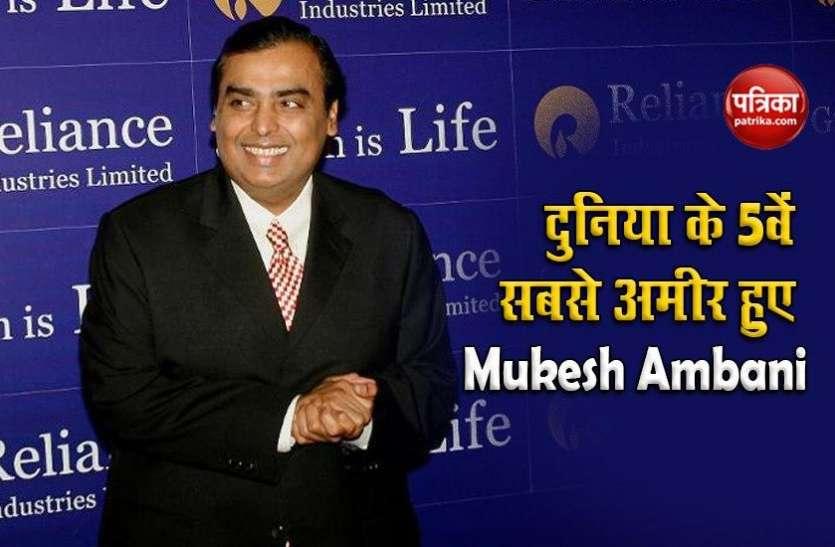 दुनिया के टॉप 5 अरबपतियों में शामिल हुए Mukesh Ambani, जानिए 24 घंटे में Net Worth में कितना हुआ इजाफा