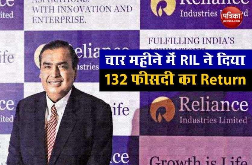 Q1 Result से पहले RIL ने चार महीनों में दिया 132 फीसदी का Return, Share Price 2000 रुपए के पार