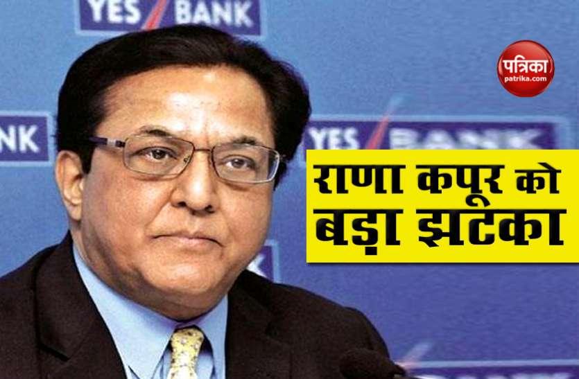 Yes Bank Fraud Case: Rana Kapoor को PMLA Court से बड़ा झटका, नहीं मिली जमानत