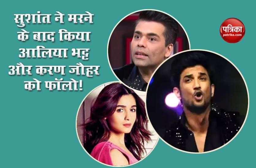 मौत के बाद Sushant Singh Rajput कर रहे हैं Alia Bhatt और Karan Johar को फॉलो! ट्विटर यूज़र्स ने दिखाए Screenshorts
