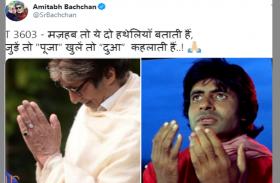 कोरोना टेस्ट रिपोर्ट नेेगेटिव आने की खबर पर अमिताभ बच्चन ने किया ट्वीट, बताई सच्चाई