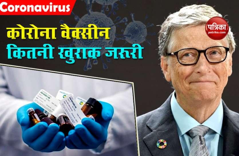 Bill Gates ने बताया Coronavirus Vaccine की कितनी खुराक होंगी जरूरी