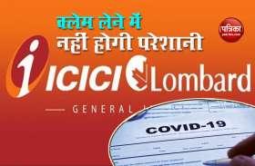 ICICI Insurance में नहीं होगी क्लेम की फिक्र, घर में इलाज पर भी मिलेगा पैसा