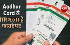 Aadhar Card से भी भर सकते हैं Income Tax, मिलेगा दोगुना फायदा