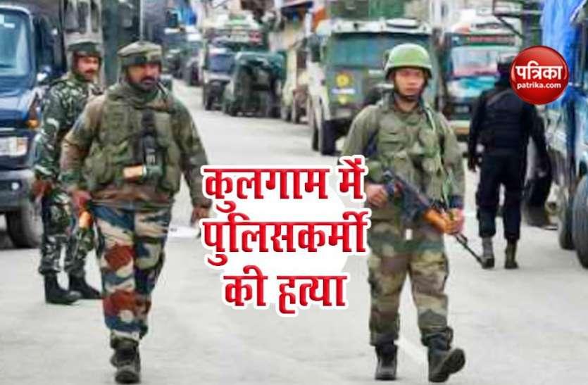 Jammu-Kashmir : कुलगाम में आतंकियों ने पुलिसकर्मी की गोली मारकर हत्या की, सर्च ऑपरेशन जारी