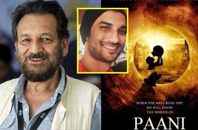 जानें क्यों 10 साल से अटकी पड़ी है शेखर कपूर की फिल्म 'Paani' जिसमें Sushant Singh निभाने वाले थे लीड किरदार