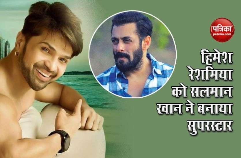 B'day Spcl : Salman khan के एक सवाल ने बदल दी Himesh Reshammiya की जिंदगी, नाक से गाने के लिए मशहूर है ये सिंगर