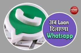 गरीबों को Loan देना आसान बनएगी WhatsApp, Banks के साथ की जा रही है Planning