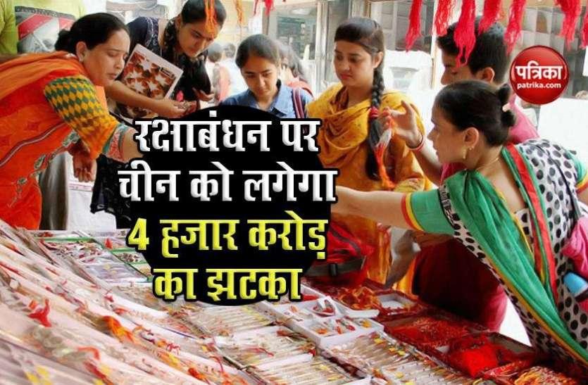 China को Rakhi Season में भारत देगा 4 हजार करोड़ रुपए का झटका, जानिए कैसे