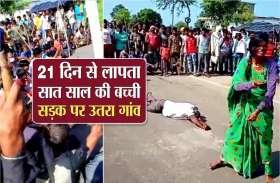 Video Story: बदहवास ग्रामीणों ने सड़क पर विलाप करते लगाई बेटी को ढूंढने की गुहार