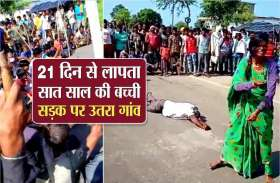21 दिन से लापता बच्ची का नहीं लगा सुराग, बदहवास ग्रामीणों ने सड़क पर विलाप करते लगाई गुहार