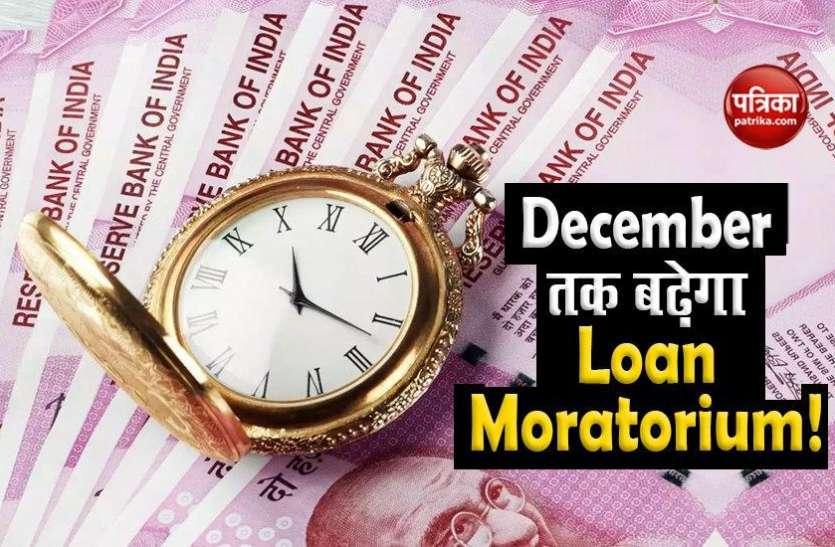 Loan Moratorium Extension : दिसंबर तक आम लोगों को मिल सकती है EMI से राहत