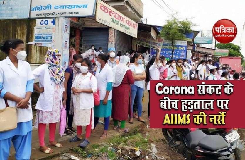 Corona संकट के बीच पटना AIIMS की 400 नर्सों ने की हड़ताल, मरीज हुए बेहाल