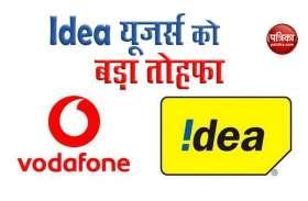 अब Idea Nirvana यूजर्स को Vodafone Red का मिलेगा फायदा