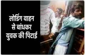 Viral Video: लहसुन चोरी की शंका में किसानों ने युवक को बांधकर पीटा