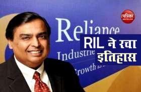 RIL ने फिर रचा इतिहास, 13 लाख करोड़ Market Cap वाली बनी पहली Company