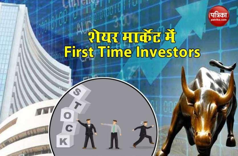 Lockdown में First Time Investors कर रहे हैं शेयर मार्केट से कमाई, लाखों की संख्या में खुले Demat Account