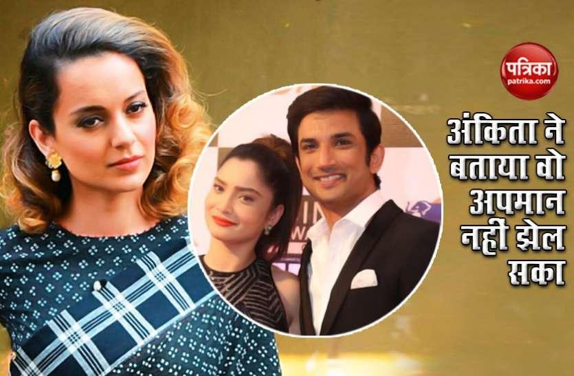 Kangana Ranaut बोलीं Ankita Lokhande ने बताया- सुशांत का इतना अपमान हुआ कि वो बर्दाश्त नहीं सका