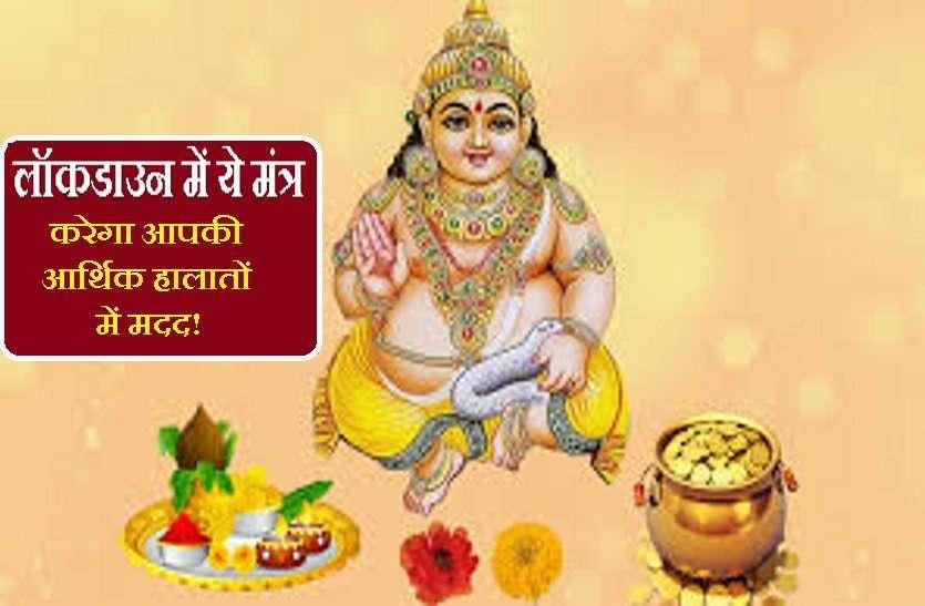 https://www.patrika.com/religion-and-spirituality/money-mantras-for-good-financial-situation-6127385/