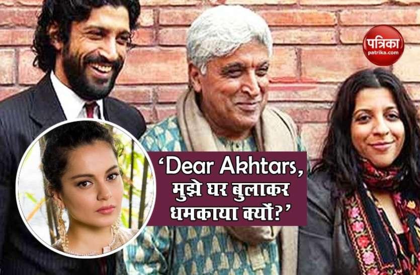 Akhtar परिवार ने नेपोटिज्म का किया पक्ष, Kangana Ranaut ने पूछा- क्यों घर बुलाकर सुसाइड के लिए उकसाया और चीखे-चिल्लाए?