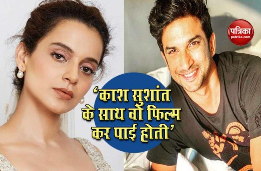 Kangana Ranaut को Sushant के साथ होमी अदजानिया की फिल्म ना कर पाने का अफसोस, कहा- अगर उस बेहतरीन इंसान को जान पाती तो..