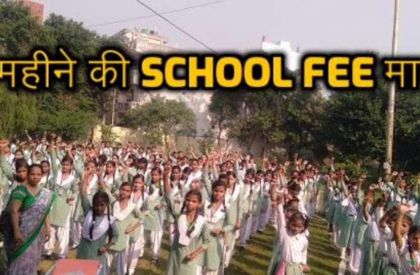 पेरेंट्स के लिए बड़ी खुशखबरी, छात्राओं की 6 महीने की स्कूल फीस हुई माफ
