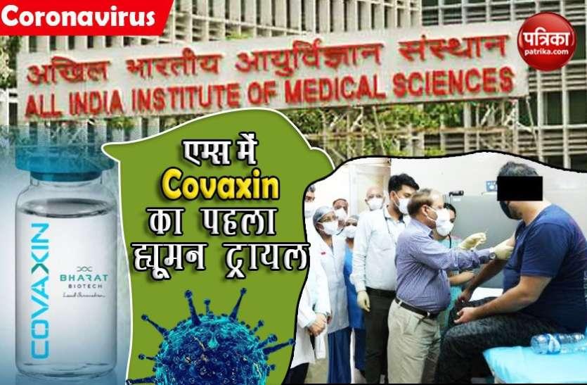 Covaxin: स्वदेशी COVID-19 Vaccine के पहले Human Trial से जगी उम्मीदें
