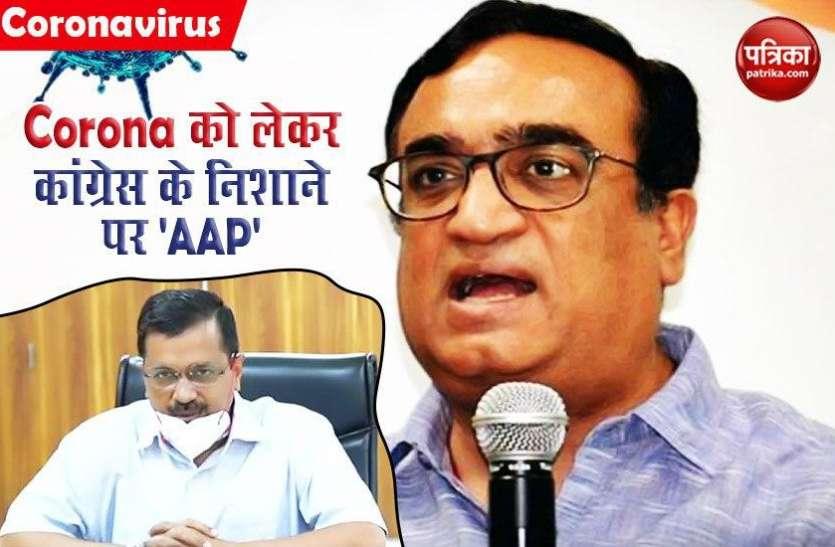 Congress का 'AAP' सरकार पर गंभीर आरोप, Delhi में corona आंकड़ों की हो रही लीपापोती