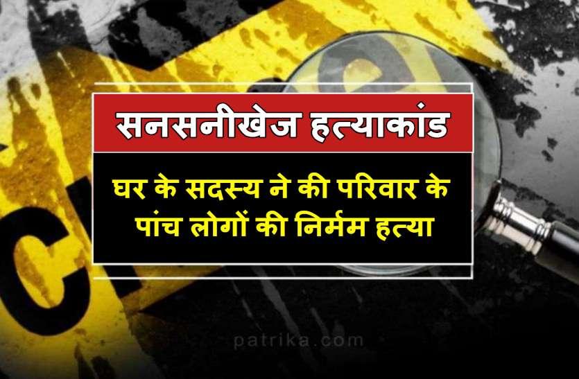 बिलासपुर में एक ही परिवार के पांच लोगों की निर्मम हत्या, हत्यारे ने भी की खुदकुशी