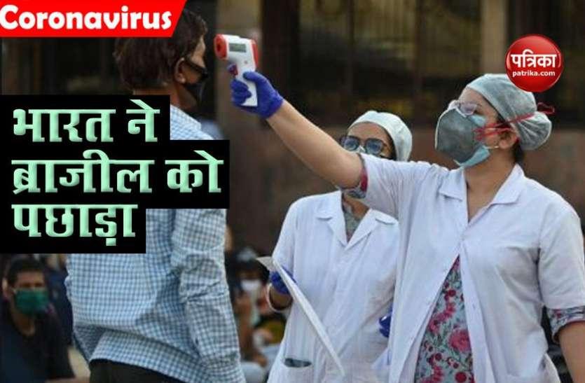 Coronavirus : भारत ने इस मामले में ब्राजील को पीछे छोड़ा, अब केवल अमरीका ही आगे