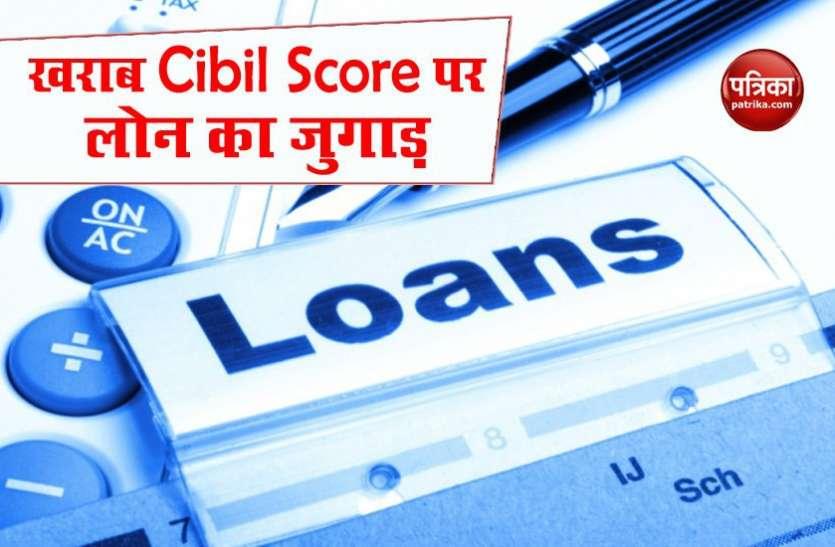 खराब Cibil Score के बावजूद आसानी से मिलेगा Loan, ऐसे करें अप्लाई