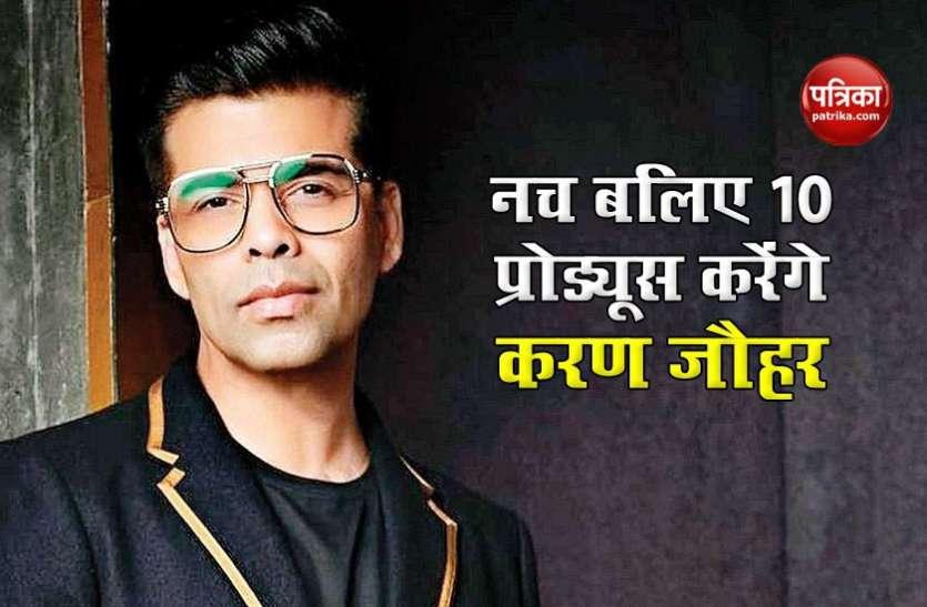 Salman Khan के बाद Karan Johar बनेंगे नच बलिए 10 के प्रोड्यूसर! क्या मिल पाएगा दर्शकों का प्यार?