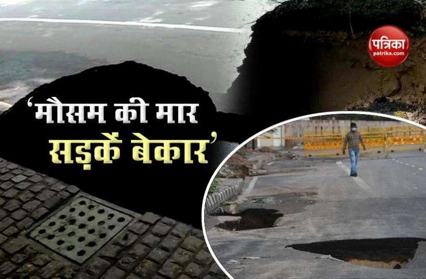भारी बारिश के कारण  Delhi की सड़कें बेहाल, महज 3 दिनों में 7 जगहों पर रोड का हिस्सा ढहा