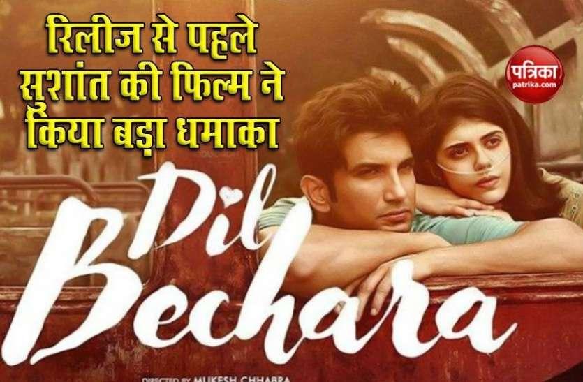 फिल्म 'Dil Bechara' रिलीज से पहले हुई TWEETS की बारिश #SSRDidntCommitSuicide हुआ ट्रेंड