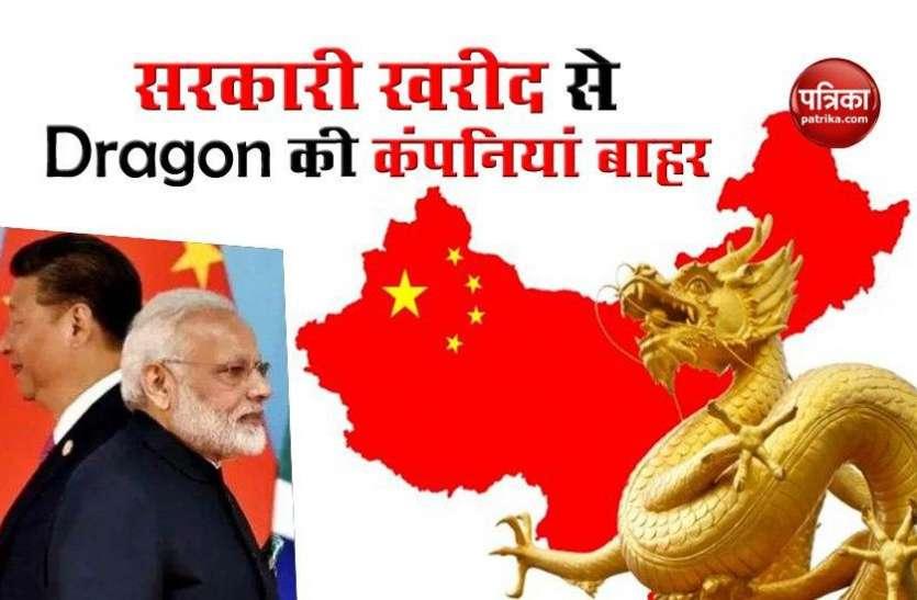 इंडिया ने ड्रैगन को दिया एक और झटका, अब सरकारी खरीद से चीनी कंपनियां बाहर