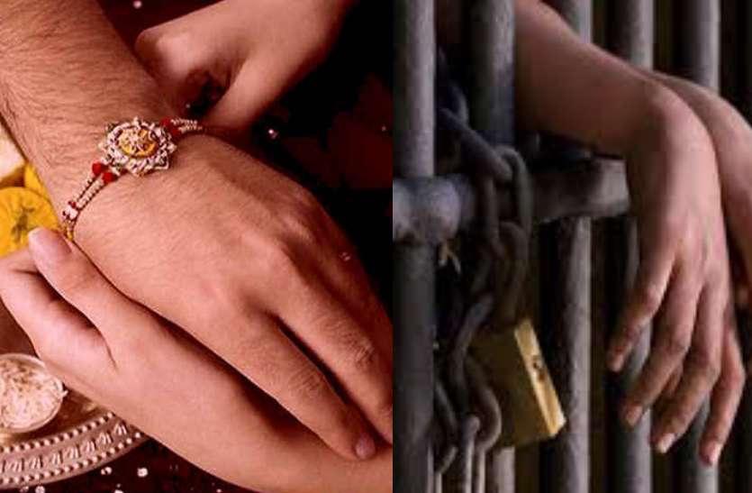 कोरोना इफेक्ट: जेल में बंद अपने भाईयों को राखी नहीं बांध सकेंगी बहनें, सूनी रहेंगी कैदियों की कलाई